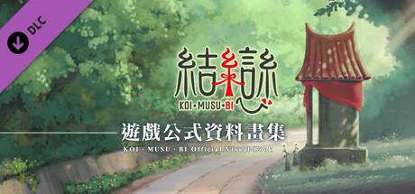 Official Visual Book of Koi Musubi
