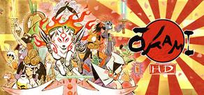 OKAMI HD / 大神 絶景版 cover art