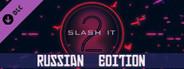 Slash it 2 - Russian Edition