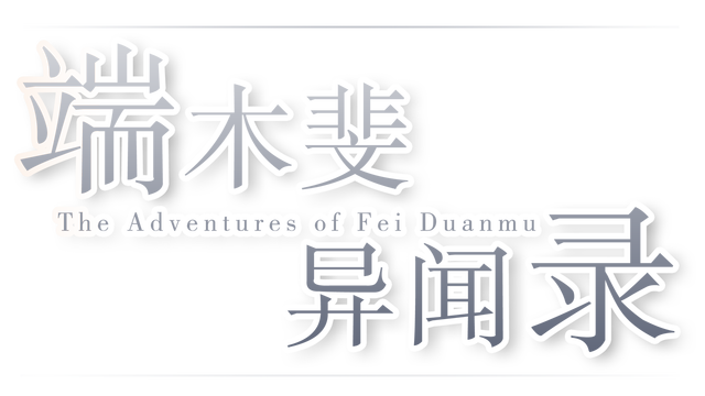 The Adventures of Fei Duanmu 端木斐异闻录 logo