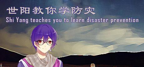 世阳教你学防灾Shiyang teaches you to learn disaster prevention