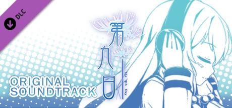 The 9th Day - Original Soundtrack