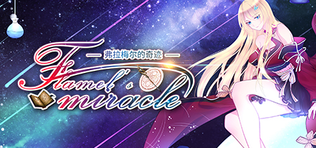 Flamel's miracle(弗拉梅尔的奇迹)