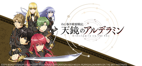 Alderamin on the Sky cover art