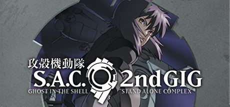 Ghost In The Shell Stand Alone Complex German