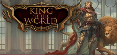世界之王免安装中文版下载