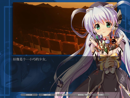 Screenshot of planetarian HD