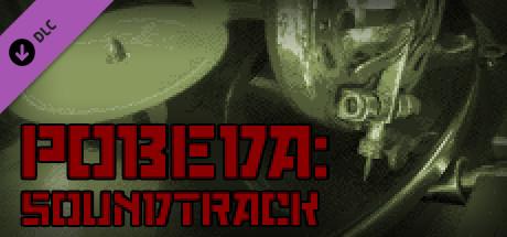 POBEDA - SOUNDTRACK