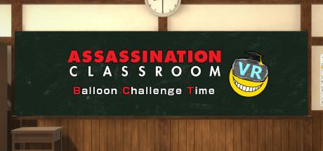 Assassination ClassroomVR Balloon Challenge Time/暗殺教室VR バルーンチャレンジの時間