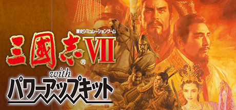 Romance of the Three Kingdoms VII with Power Up Kit