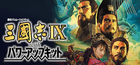Romance of the Three Kingdoms IX with Power Up Kit