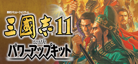 Romance of the Three Kingdoms 11 with Power Up Kit / 三國志11 with パワーアップキット