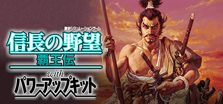 NOBUNAGA'S AMBITION: Haouden with Power Up Kit