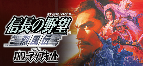 NOBUNAGA'S AMBITION: Reppuden with Power Up Kit / 信長の野望・烈風伝 with パワーアップキット