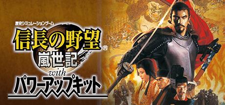 NOBUNAGA'S AMBITION: Ranseiki with Power Up Kit / 信長の野望・嵐世記 with パワーアップキット