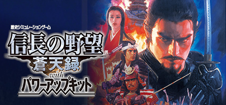 NOBUNAGA'S AMBITION: Soutenroku with Power Up Kit / 信長の野望・蒼天録 with パワーアップキット