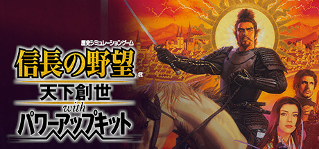 NOBUNAGA'S AMBITION: Tenkasousei with Power Up Kit / 信長の野望・天下創世 with パワーアップキット