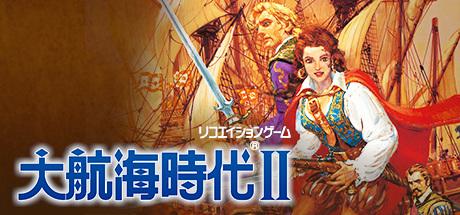 Uncharted Waters II / 大航海時代 II
