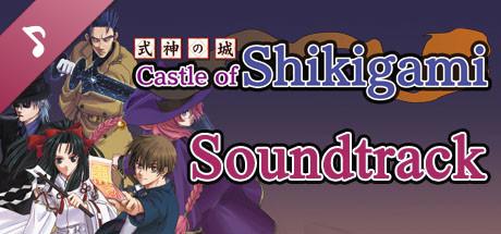 Castle of Shikigami 式神の城 - Soundtrack
