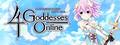 Cyberdimension Neptunia: 4 Goddesses Online | 四女神オンライン CYBER DIMENSION NEPTUNE | 四女神ONLINE 幻次元遊戲戰機少女