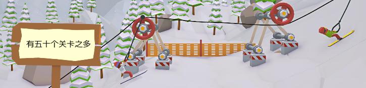 【简中】当滑雪升降机发生了故障(When Ski Lifts Go Wrong) - 第4张  | 飞翔的厨子