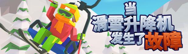 【简中】当滑雪升降机发生了故障(When Ski Lifts Go Wrong) - 第2张  | 飞翔的厨子