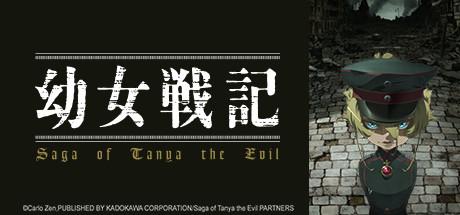 Saga of Tanya the Evil cover art