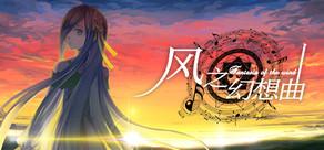 Showcase Fantasia Of The Wind 风之幻想曲