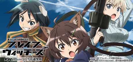 502nd JFW BRAVE WITCHES VR Operation Baba-Yaga