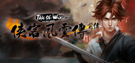 侠客风云传前传(Tale of Wuxia:The Pre-Sequel)