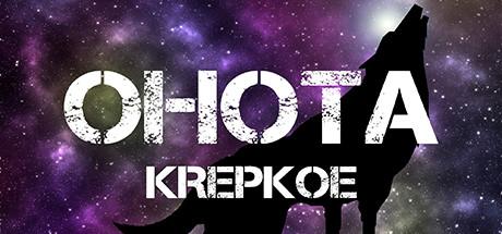 Teaser image for OHOTA KREPKOE