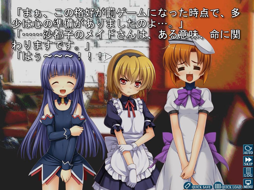 Higurashi When They Cry Hou - Ch.6 Tsumihoroboshi screenshot 3