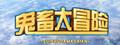 鬼畜大冒险 Gui Chu Da Mao Xian-game