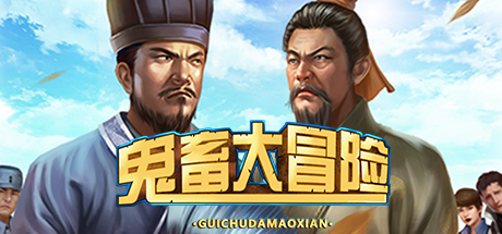 鬼畜大冒险 Gui Chu Da Mao Xian