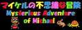 Mysterious Adventure of Michael-game