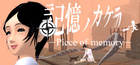 Piece of Memory