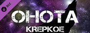 OHOTA KREPKOE - Soundtrack