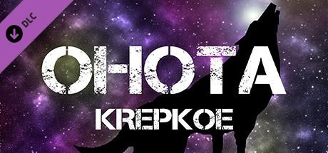 OHOTA KREPKOE - Soundtrack cover art