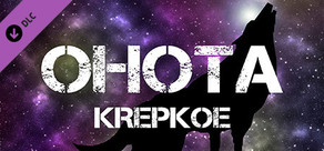 OHOTA KREPKOE - Soundtrack cover art