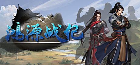 鸿源战纪 - Tales of Hongyuan