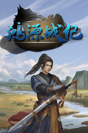 鸿源战纪 - Tales of Hongyuan poster image on Steam Backlog