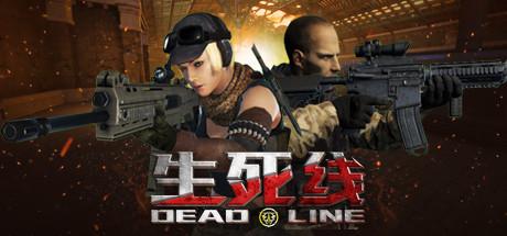 生死线 Dead Line