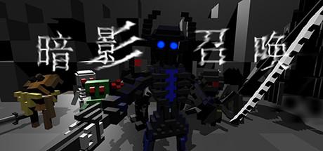 ShadowCalls 暗影召唤