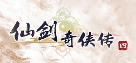 仙剑奇侠传四(Chinese Paladin:Sword and Fairy 4)