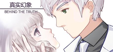 真实幻象 / Behind The Truth