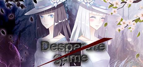 绝望游戏 / Desperate game