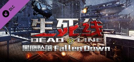 生死线 Dead Line - DLC1 黑鹰坠落 Fallen Down