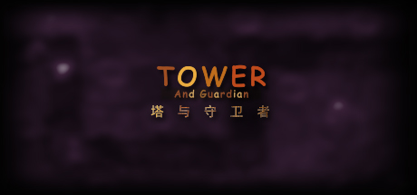 Tower And Guardian 塔与守护者