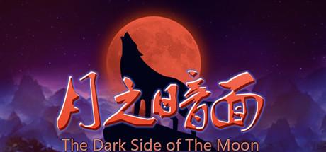 月之暗面 The Dark Side Of The Moon
