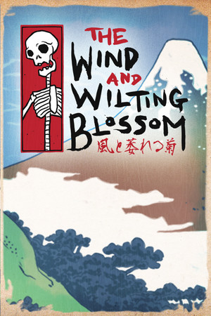Серверы The Wind and Wilting Blossom